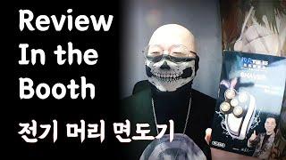 [리뷰인더부스] 1화 - 전기 머리 면도기