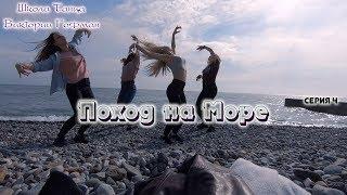 Дагомыс - Апрель | Школа Танца VG | ПОХОД НА МОРЕ
