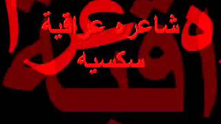 شاعره عراقية سكسيه و اقوى دارمي سكسي   YouTube