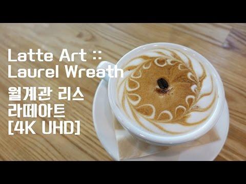 Laurel Wreath :: Latte Art 월계관 리스 라떼아트 [4K UHD]