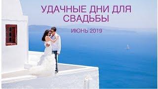 Удачные дни для свадьбы в июне 2019