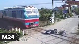 Фото Во Вьетнаме мотоциклисту удалось увернулся от поезда - Москва 24