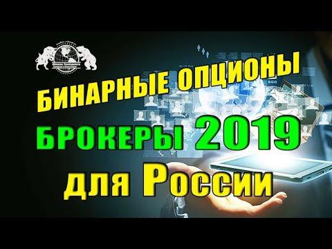 Бинарные Опционы Брокеры 2019 для России.