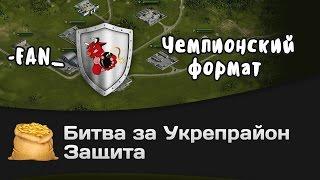 Битва за Укрепрайон - КОРМ2 vs -FAN_