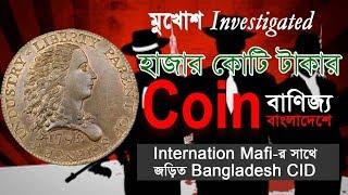 গোয়েন্দাদের যোগসাজসে কোটি টাকার Coin বাণিজ্য | Mafia-দের সাথে জড়িত  | Mukhosh