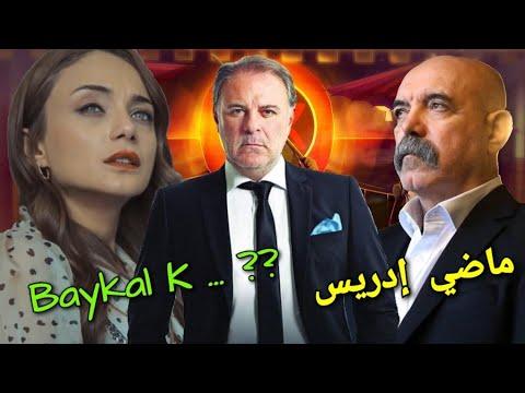 توقعات مسلسل الحفرة الموسم 3 - ماضي إدريس الحزين