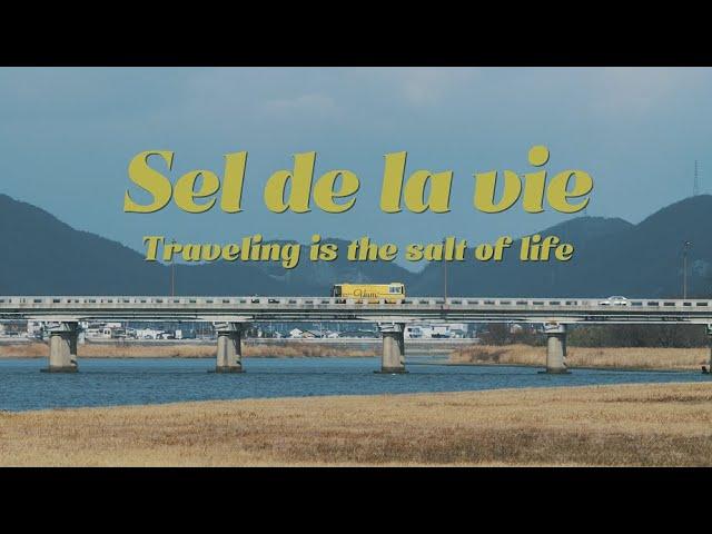 【兵庫県赤穂市日本遺産PR動画】Sel de la vie -Traveling is the salt of life-