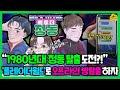 인사동 갤러리 무료 서울 여행 가볼만한곳 데이트코스로도 제격!