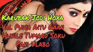 Sokur Ator Hole Monoru Ator Hoi || Assamese Sad Songs