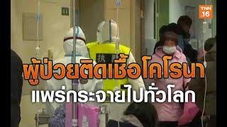 ผู้ป่วยติดเชื้อโคโรนาแพร่กระจายไปทั่วโลก | 24 ม.ค.63 | TNN  ข่าวเย็น