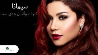Huda Saad ... Seimana - With Lyrics | هدى سعد ... سيمانا - بالكلمات