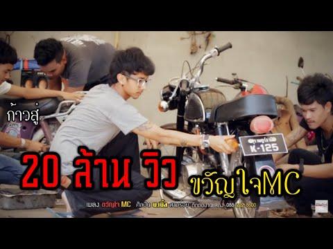 ขวัญใจmc บ เบิ้ล สามร้อย (official MV)