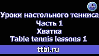 Уроки настольного тенниса Часть 1 Хватка (First lesson, table tennis)