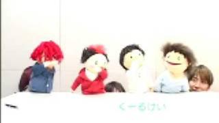 イツカノオトのファンクラブサイトがオープンした時に記念で流した、記念すべき第一回人形劇です。なつかしー(笑)