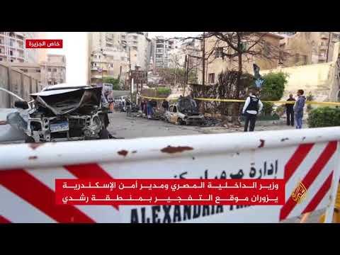 قتيلان بتفجير استهدف موكب مدير أمن الإسكندرية  - نشر قبل 2 ساعة