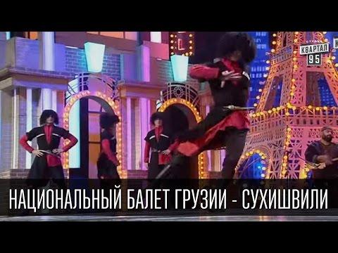 Национальный балет Грузии -  Сухишвили | Вечерний Квартал 19.12.2015 thumbnail