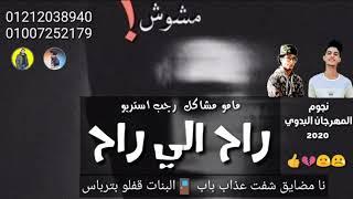 مهرجان | راح الي راح 😢 | باب البنات🚪 قفلو 🔐بترباس | مامو مشاكل | رجب استريو | 2020 مهرجانات بدويه