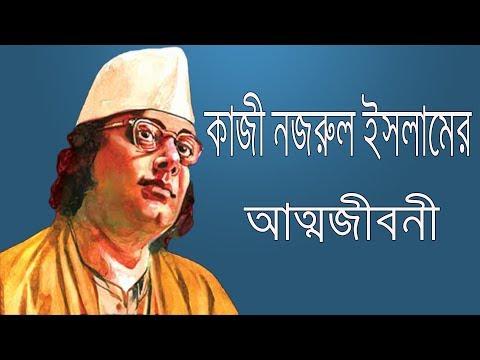 কাজী নজরুল ইসলামের আত্মজীবনী । Kazi Nazrul Islam Bangla Biography.