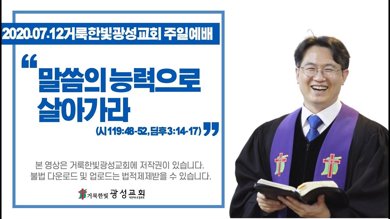 200712.거룩한빛광성교회 주일예배