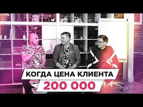 Что делать, если цена клиента 200.000 | РАЗБОР БМ ЦЕЛЬ | Новолодский Дмитрий