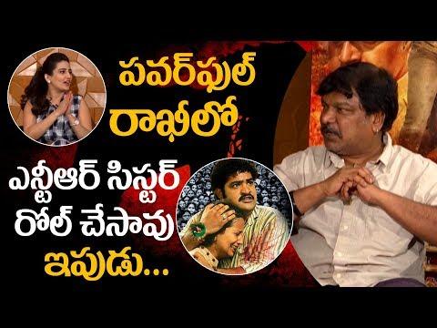 Krishna Vamsi about anchor Manjusha playing NTR''s sister role in Rakhi movie || Indiaglitz Telugu