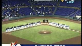 20101025洲際盃,中華隊VS香港隊 唱國歌中華民國國歌&中華人民共和國國歌