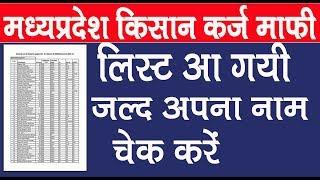 मध्यप्रदेश किसान कर्ज माफी लिस्ट कैसे देखें 2019 || Madhya Pradesh Kisan Karj Mafi List Kaise Dekhen