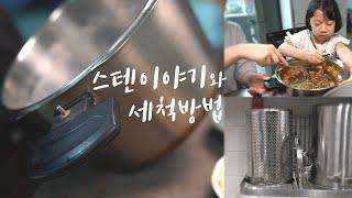 스텐냄비로하는요리와 세척방법 /스텐냄비언박싱,스텐세척하…