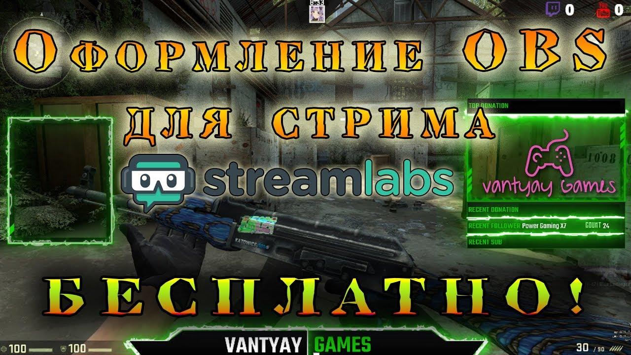 Streamlabs OBS Оформление для стрима БЕСПЛАТНО! - YouTube