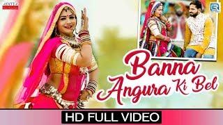 Beautiful Rajasthani Vivah Song बन्ना अंगूरा की बेल | Raju Kamediya, Prakash Paud, Ummed Beniwal