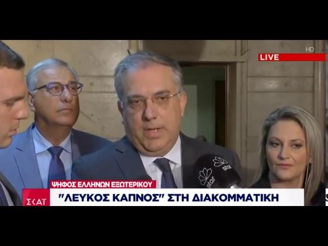 Τρίτη διακομματική για την ψήφο των απόδημων - Δηλώσεις ΥΠΕΣ Τάκη Θεοδωρικάκου (23-10-2019)