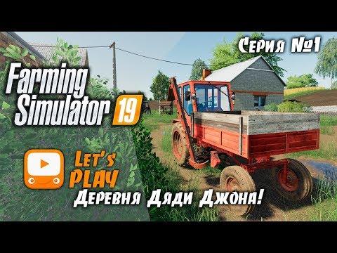 Farming Simulator 19 | FS 19 - Деревня Дяди Джона | Прохождение ФС 19 #1