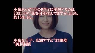 説明女優の小泉今日子さんが、10月スタートのTBS系の 連続ドラマ「監獄...