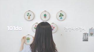 ♥랜선 전시회♥ 프랑스자수 초보자용 ♥