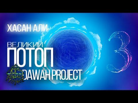 Всемирный потоп. Пророк Ной (Нух) Часть 3 - Хасан Али Новое   Dawah Project