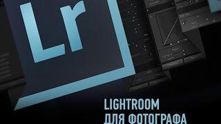 Lightroom для фотографа. Дмитрий Шатров