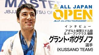 【JBJJF全日本オープン2019】 グラント・ボグダノフ選手