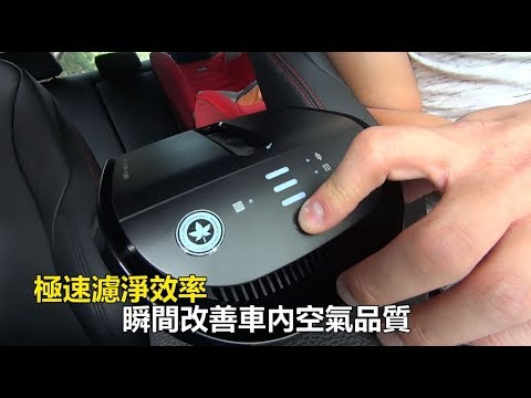 改善車內空氣品質安麗推出車用空氣清淨機