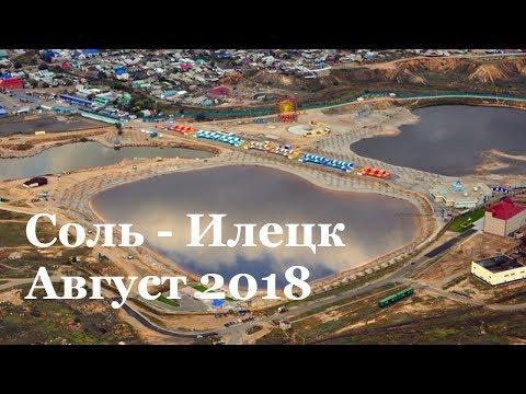 Соль - Илецк в конце сезона 2018 / Арбузы и соленые озера / Южноамериканские индейцы