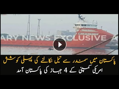 Four US ships reach Karachi for drilling in sea to discover oil