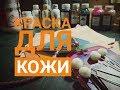 Выбор краски для кожи. Тест, сравнение. Fiebing, Kenda Farben, Bayonet, Акрил, чернила.