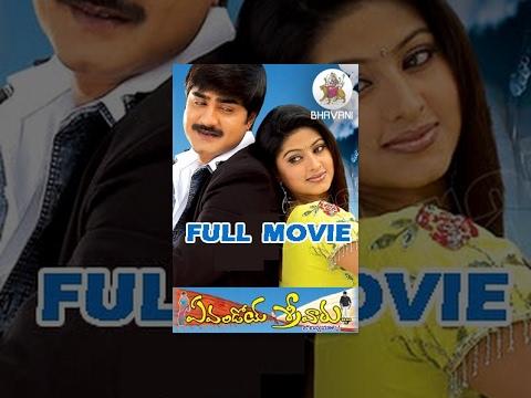Evandoi Srivaru || Full Telugu Movie || Srikanth - Sneha - Sunil - Nikitha