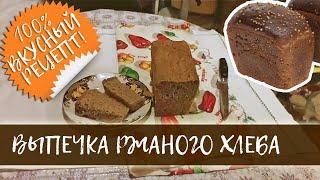 Выпечка ржаного хлеба (Дарницкий) от А до Я | Опара для ржаного хлеба | Пекарня рецепты