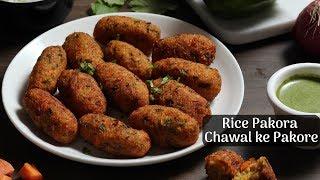 Leftover Rice Pakoda Recipe in Hindi | बचे हुए चावल के पकोड़े | Rice Pakora | Leftover Rice Snacks