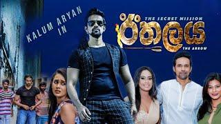 ethalaya-sinhala-movie