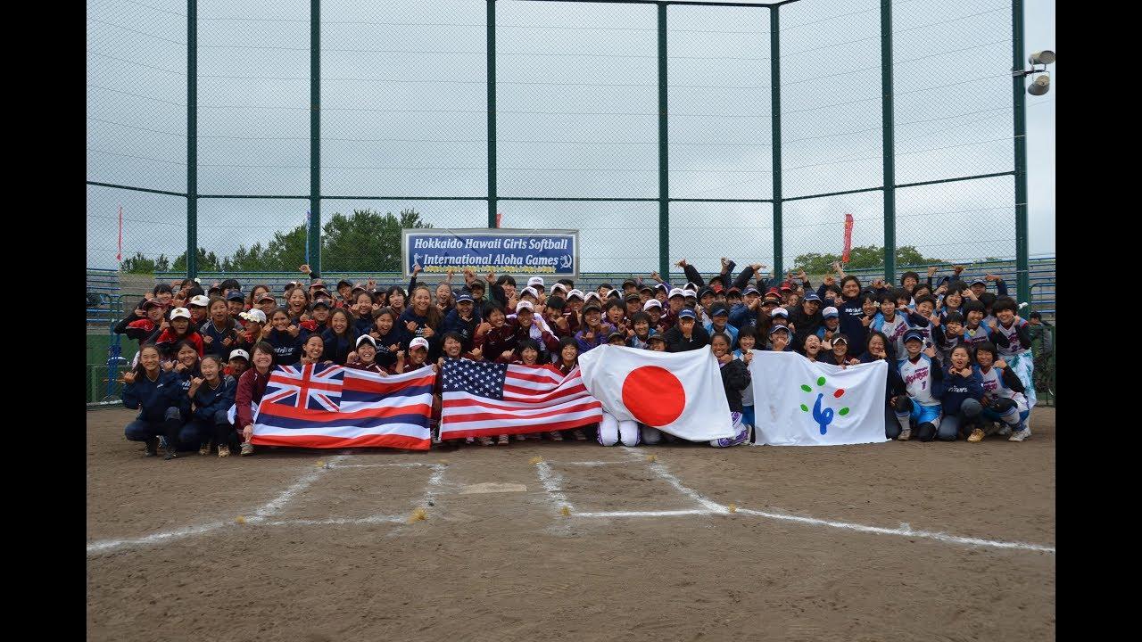 Hokkaido Hawaii Girls Softball International Aloha Games Doko Ga TV Preview