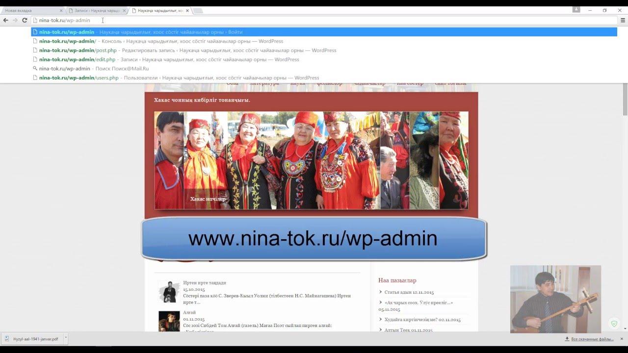 Настройка профиля и первая запись в блоге wordpress для авторов хакасского языка