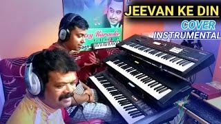 Jeevan Ke Din Chhote Sahi | Cover | Instrumental
