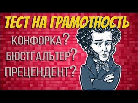 Тест на грамотность | на знание русского языка | правописание | экспресс тест | Botanya