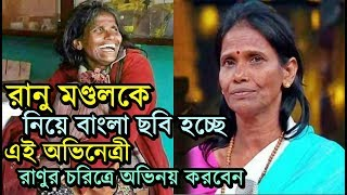এই অভিনেত্রী রাণু দিদির চরিত্রে অভিনয়ের অফার পেলেন দেখুন Ranaghat এর Ranu Mandal Biopic Bengali Film